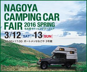 bnr_camping_300x250