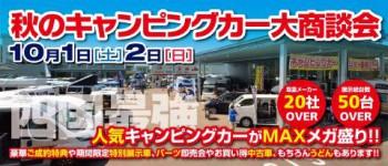 pict-JPEG横長HP用秋イベント
