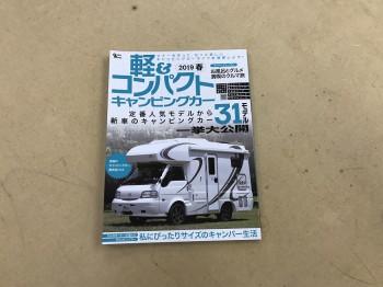 軽&コンパクト2019春 (1)