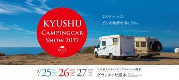 熊本イベント2019