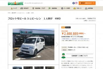 宮城P展示車