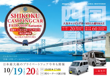 岡M秋イベント