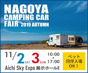 bnr_camping_2019au_300x250